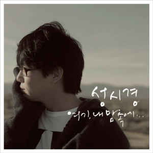 sung si kyung 6th album